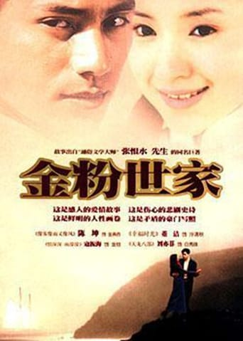 Poster of The Story of a Noble Family