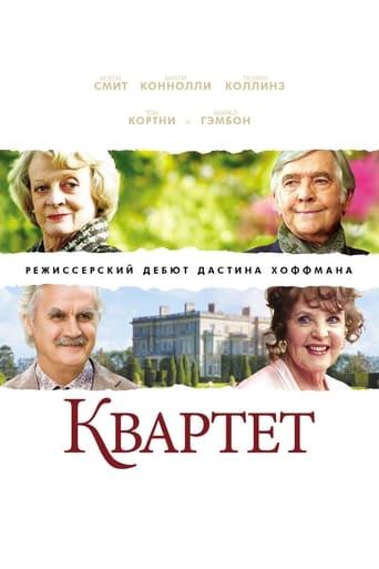 Poster of Квартет