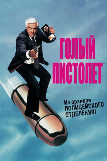 Poster of Голый пистолет: Из полицейских архивов