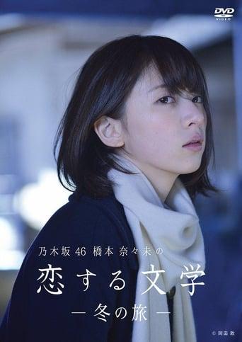 Poster of 乃木坂46 橋本奈々未の恋する文学