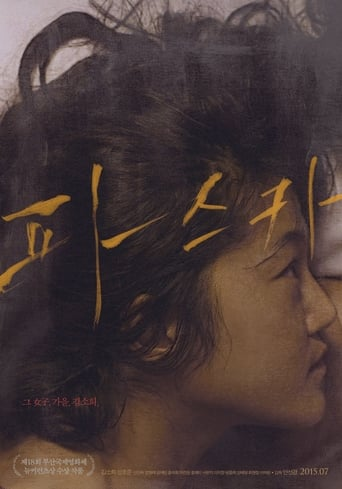 Poster of 파스카