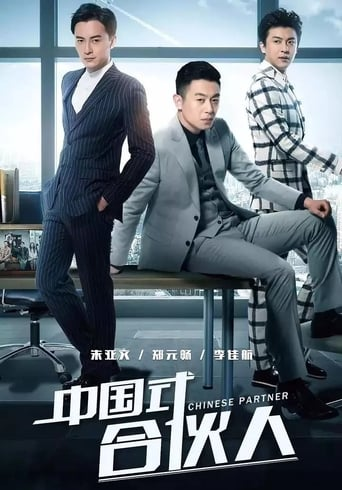 Poster of 合伙人