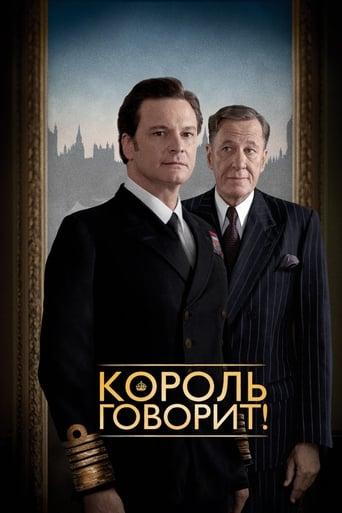 Poster of Король говорит!