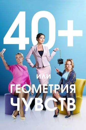 Poster of 40+, или Геометрия чувств