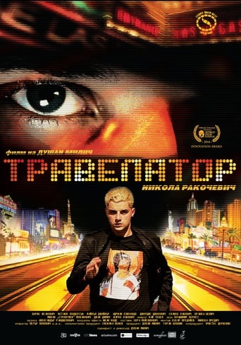 Poster of Travelator
