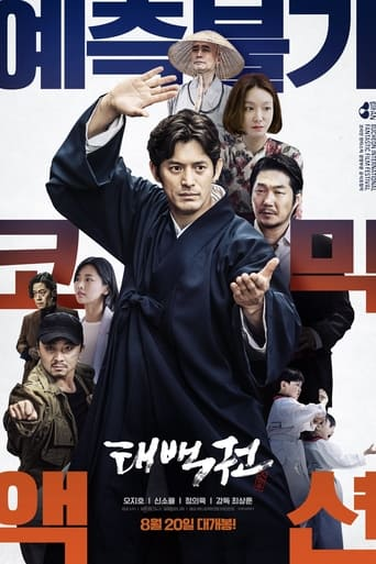 Poster of The Therapist : Fist of Tae-baek