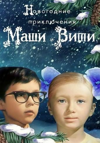 Poster of New Year Adventures of Masha and Vitya