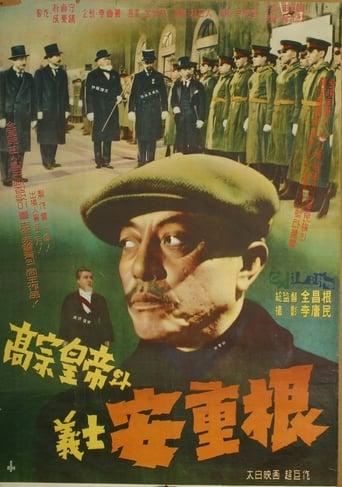 Poster of King Gojong and Martyr An Jung-Geun