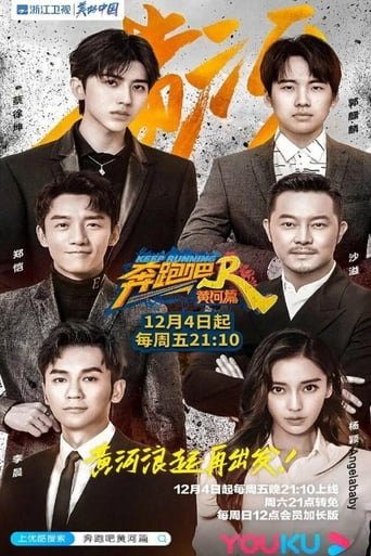 Poster of Keep Running Yellow River