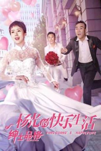 Poster of 杨光的快乐生活之绅士品格