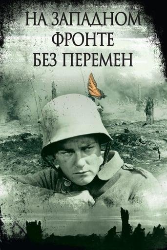 Poster of На западном фронте без перемен