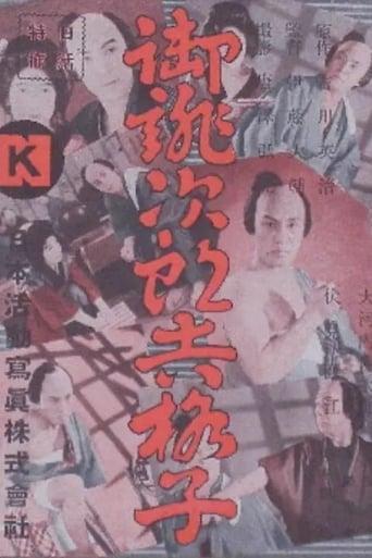 Poster of Jirokichi the Rat