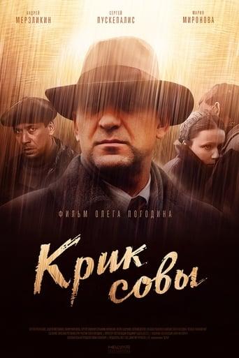 Poster of Krik sovy
