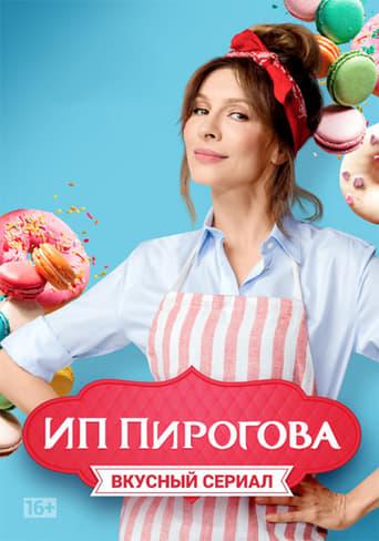 Poster of IP Pirogova