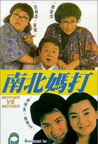 Poster of Mother Vs Mother