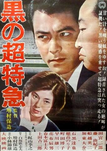 Poster of Superexpress