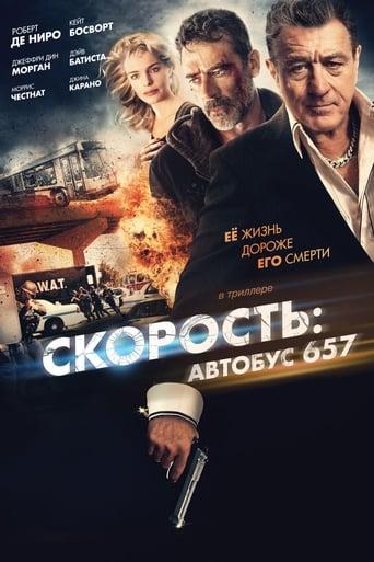 Poster of Скорость: Автобус 657