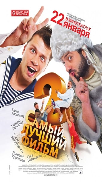 Poster of The Best Movie 2