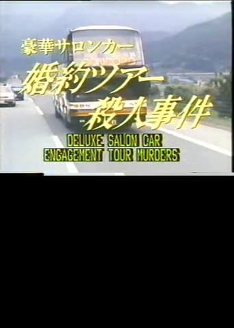 Poster of Deluxe Salon Car Engagement Tour Murders
