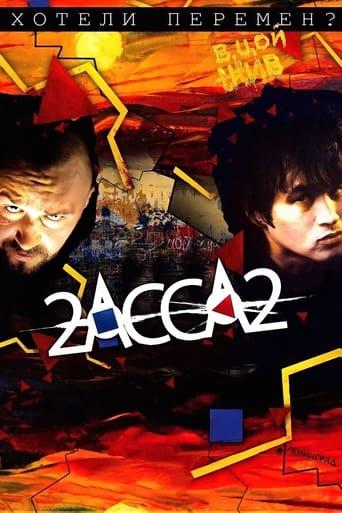 Poster of 2-Assa-2