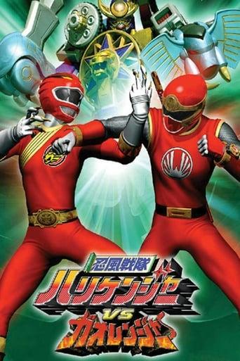 Poster of Ninpuu Sentai Hurricaneger vs. Gaoranger