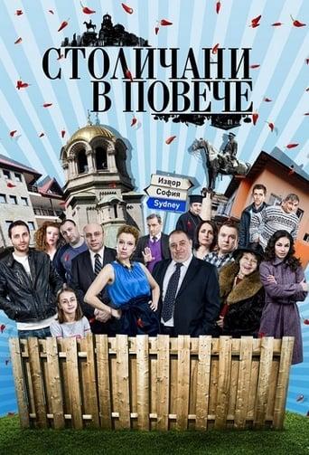 Poster of Столичани в повече