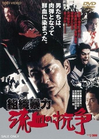 Poster of Soshiki Boryoku Ryuketsu No Koso
