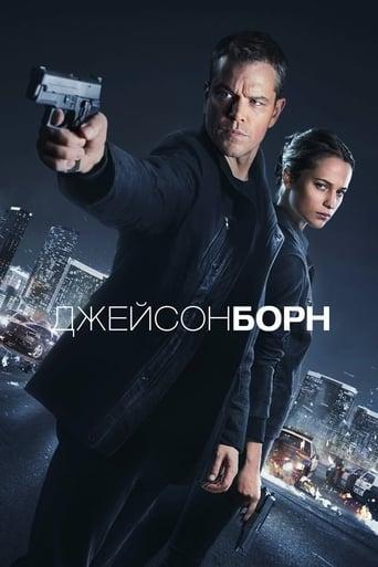Poster of Джейсон Борн