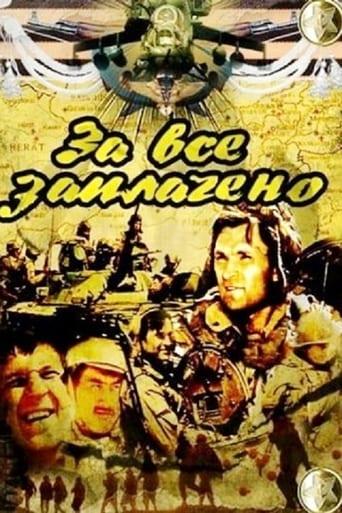 Poster of За всё заплачено