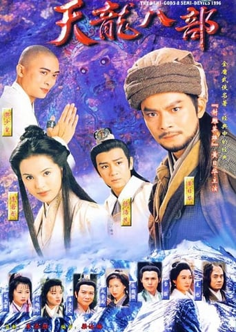 Poster of 天龍八部