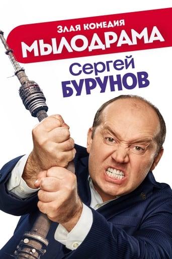 Poster of Mylodrama