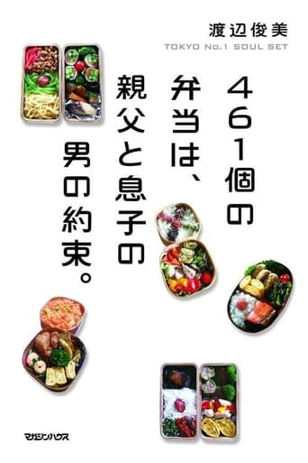 Poster of 461 Thank-you's: Father and Son Bonding through Bento of Love