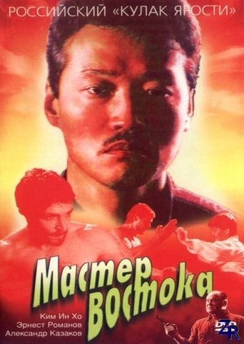 Poster of Мастер Востока