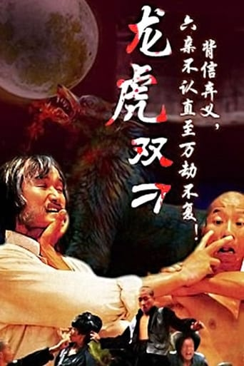 Poster of The Gambler and His Kung Fu Master