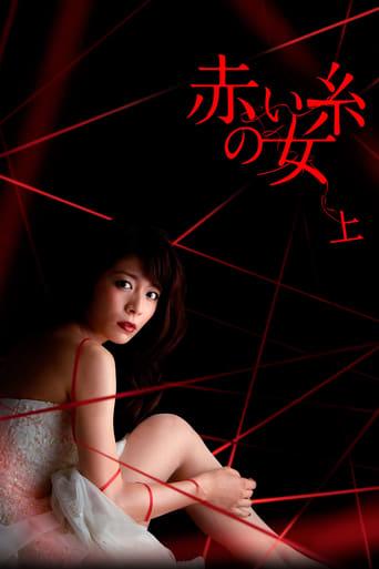 Poster of Akai ito no onna