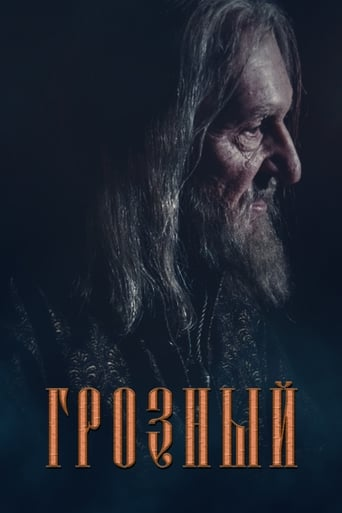Poster of Грозный