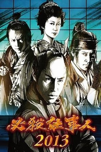 Poster of Hissatsu Shigotonin 2013
