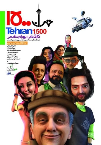 Poster of تهران 1500