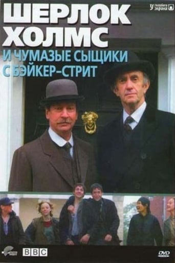 Poster of Sherlock Holmes and the Baker Street Irregulars