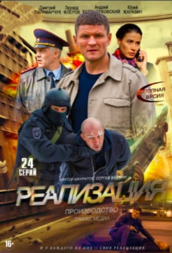 Poster of Реализация