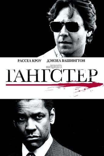 Poster of Гангстер