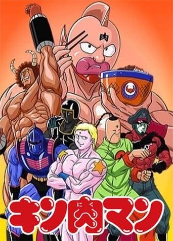 Poster of Kinnikuman
