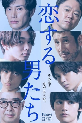 Poster of 恋する男たち
