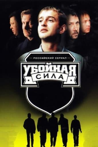 Poster of Убойная сила