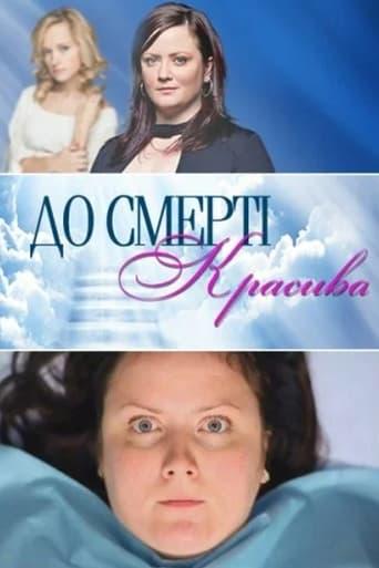Poster of Drop Dead Diva