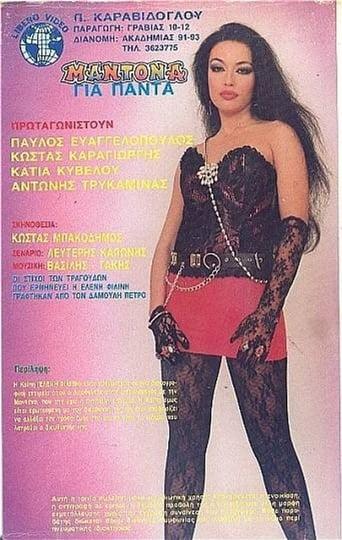 Poster of Μαντόνα για πάντα