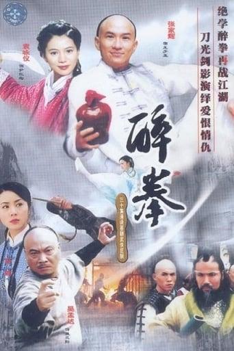 Poster of Drunken Fist