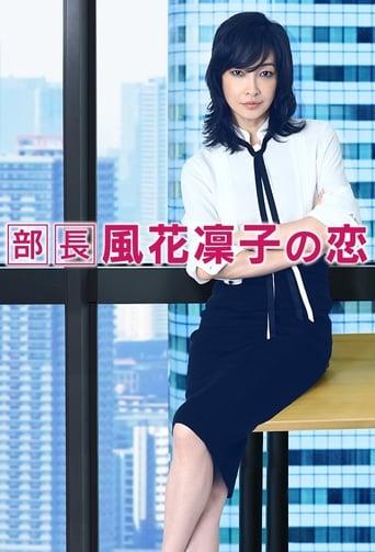 Poster of Manager Rinko Kazehana's Love