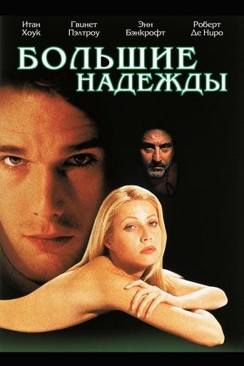 Poster of Большие надежды