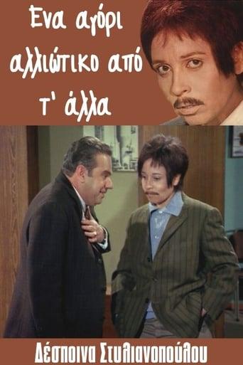 Poster of Ena agori... alloiotiko ap' t' alla